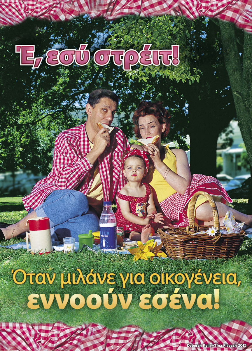 HEY-HETERO-FAMILY-GREEK.jpg