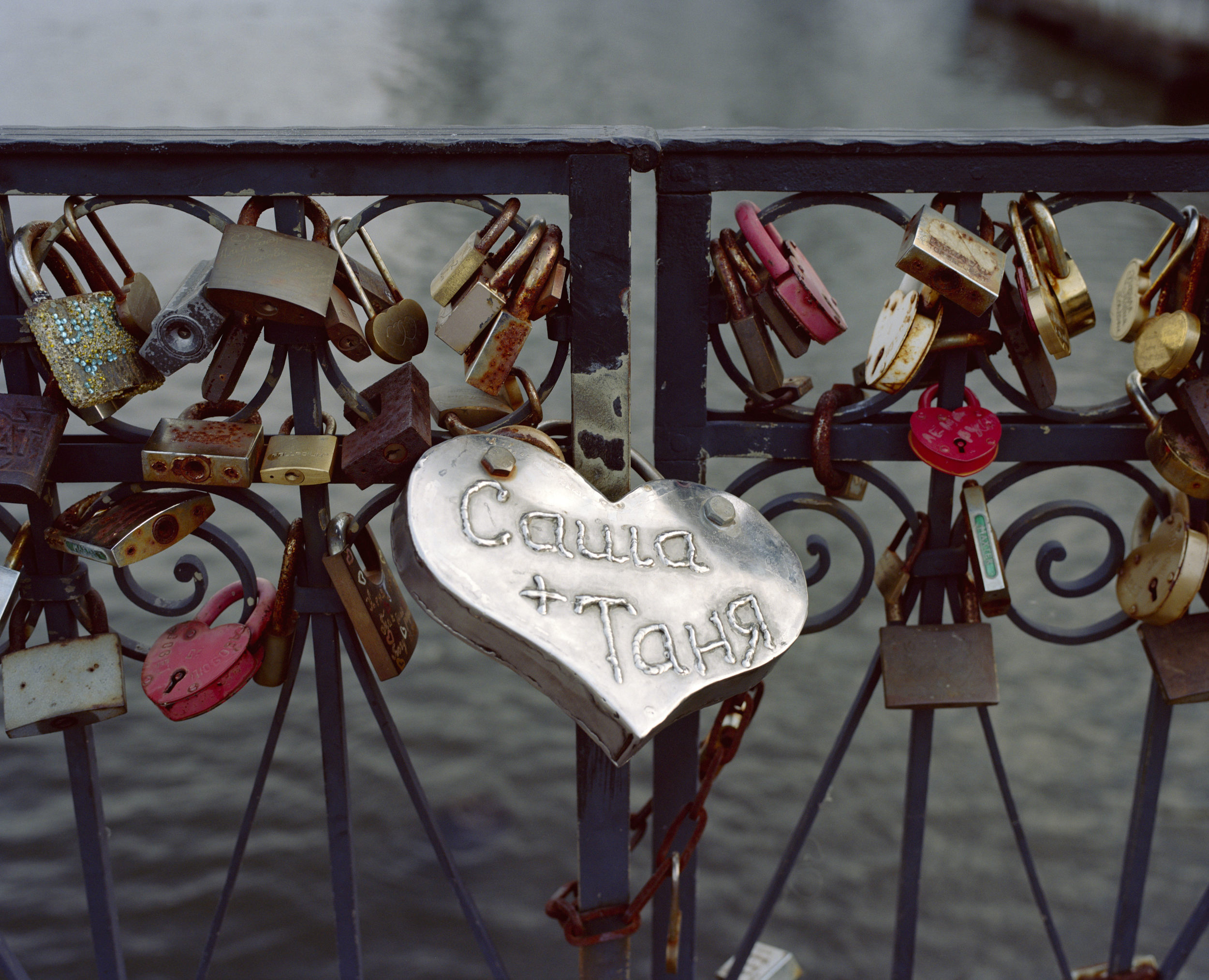 Bridge of love, Kaliningrad