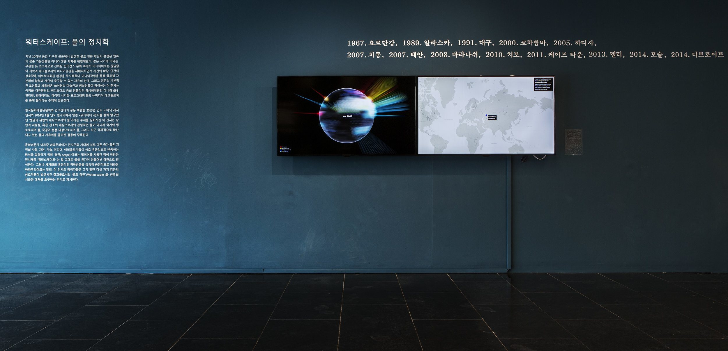 """Wonyoung So,  """"Digital World Water Conflicts Map"""" , installation view, Kumho Museum of Art, Seoul, 2014"""