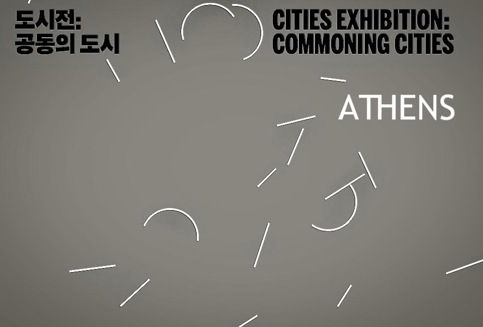 Cities exhibition 2 2.jpg