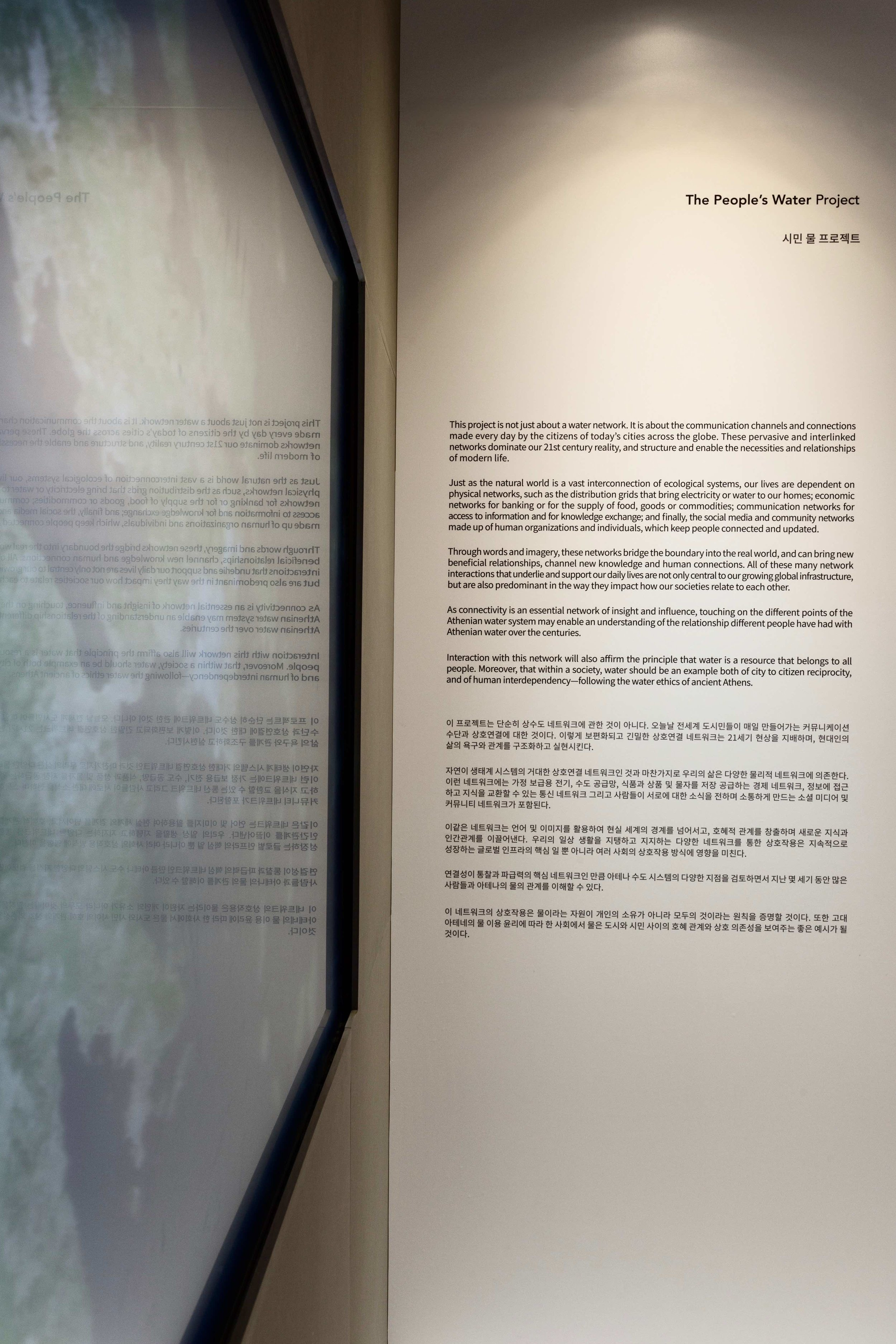 5 SeoulBiennale:Athens©ACTIVATE copy.jpg