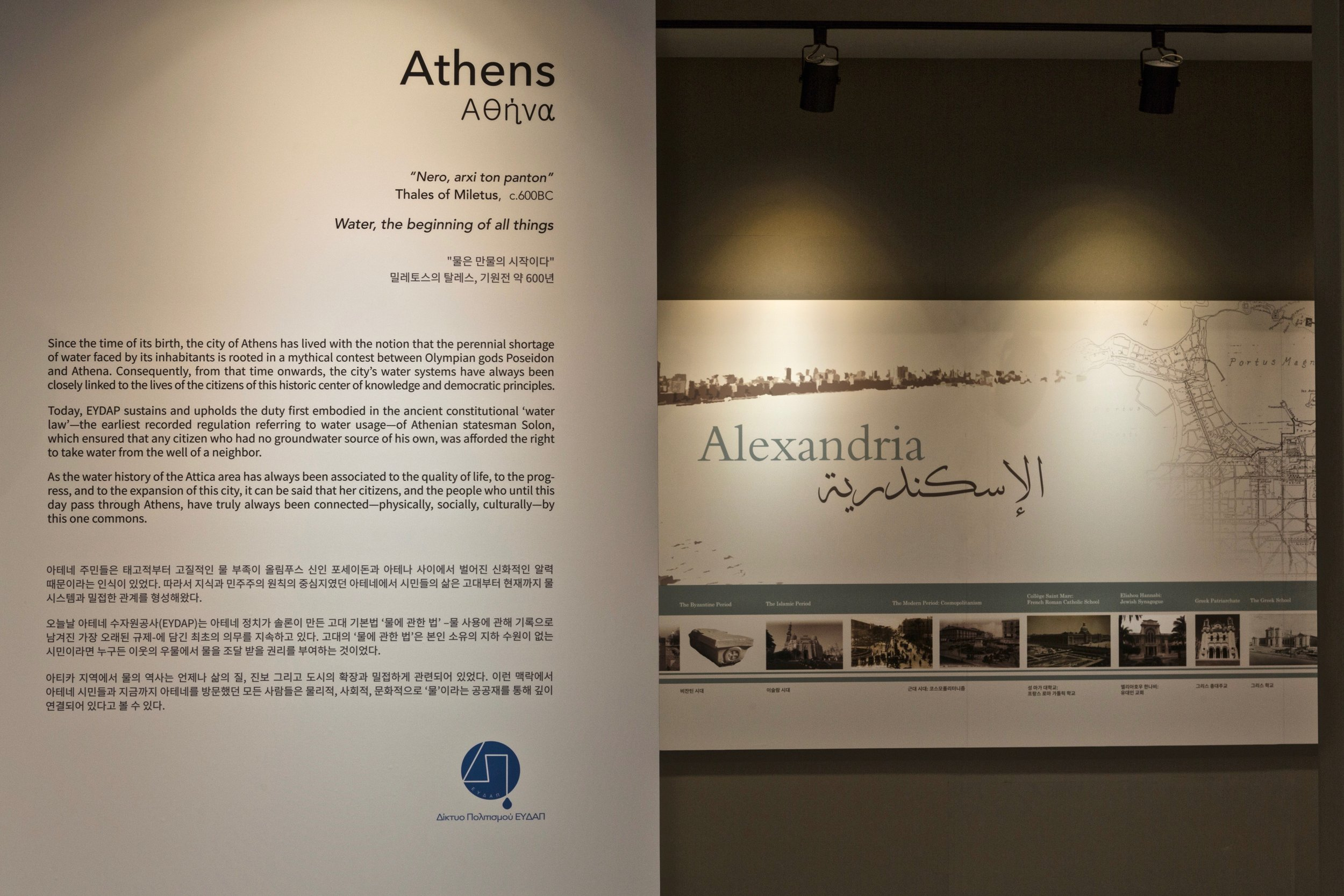 13 SeoulBiennale:Athens©ACTIVATE.jpg