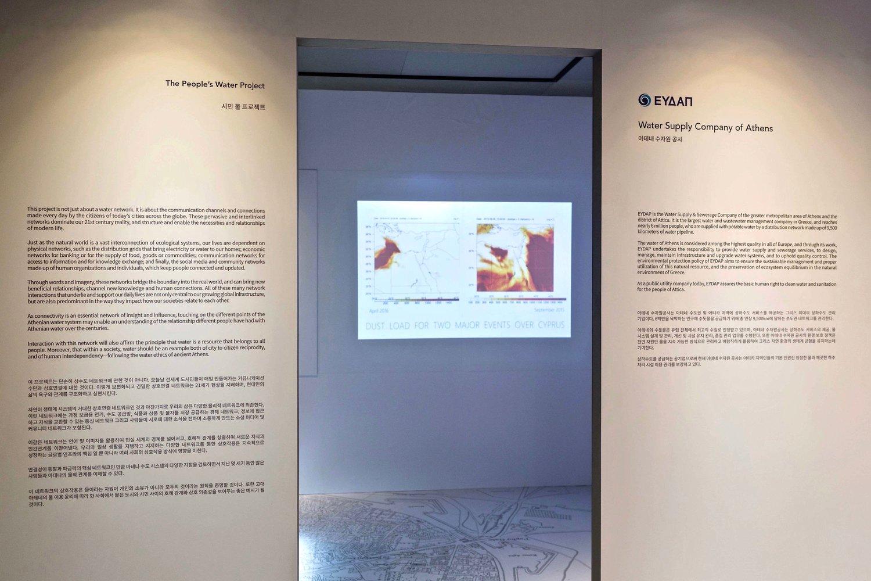 Seoul Biennale Athens City Activate