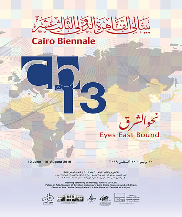 CB13 Poster, Sector of Fine Arts, Egypt