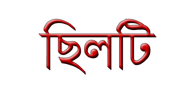 SylhetiBangla_edited-1.png