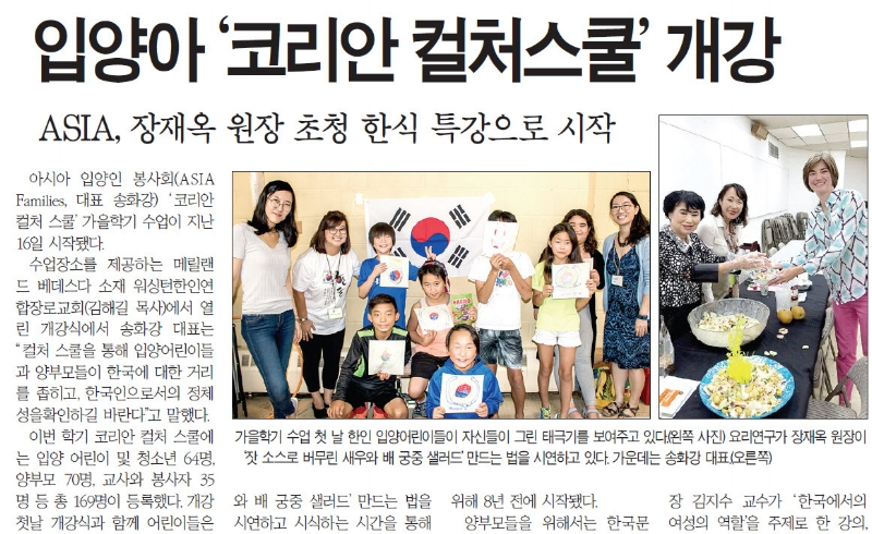 korea-times-article-on-fall-2017-culture-school.jpg