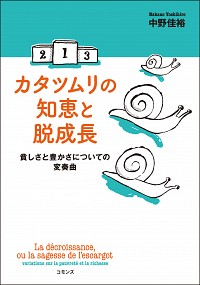 """Wisdom of the snail - by Yushihiro NakanoAn essay on our """"Possible futures"""" based on Leo Leonni's book - The Biggest House in the World."""
