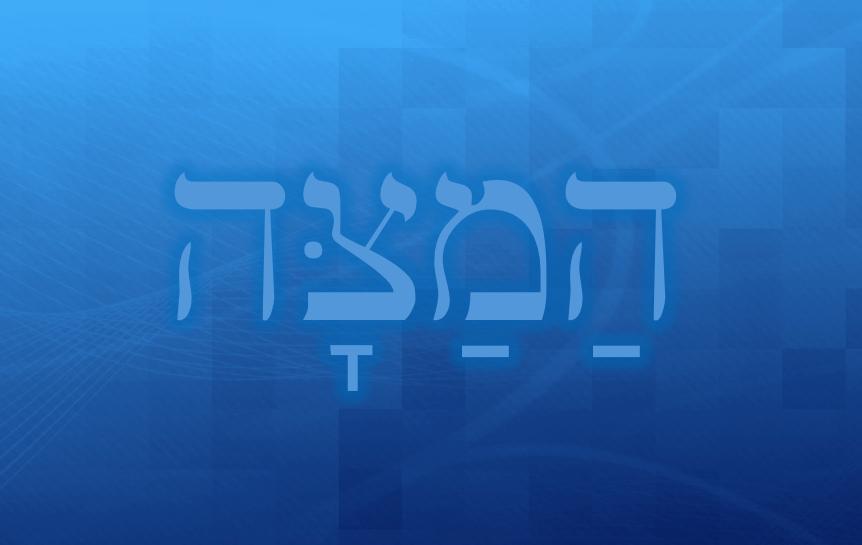 HaMatzah - (Unleavened Bread)