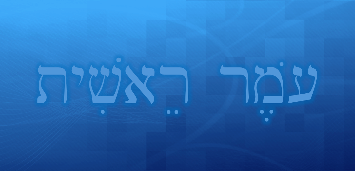Omer Reisheet - (First Sheaf)