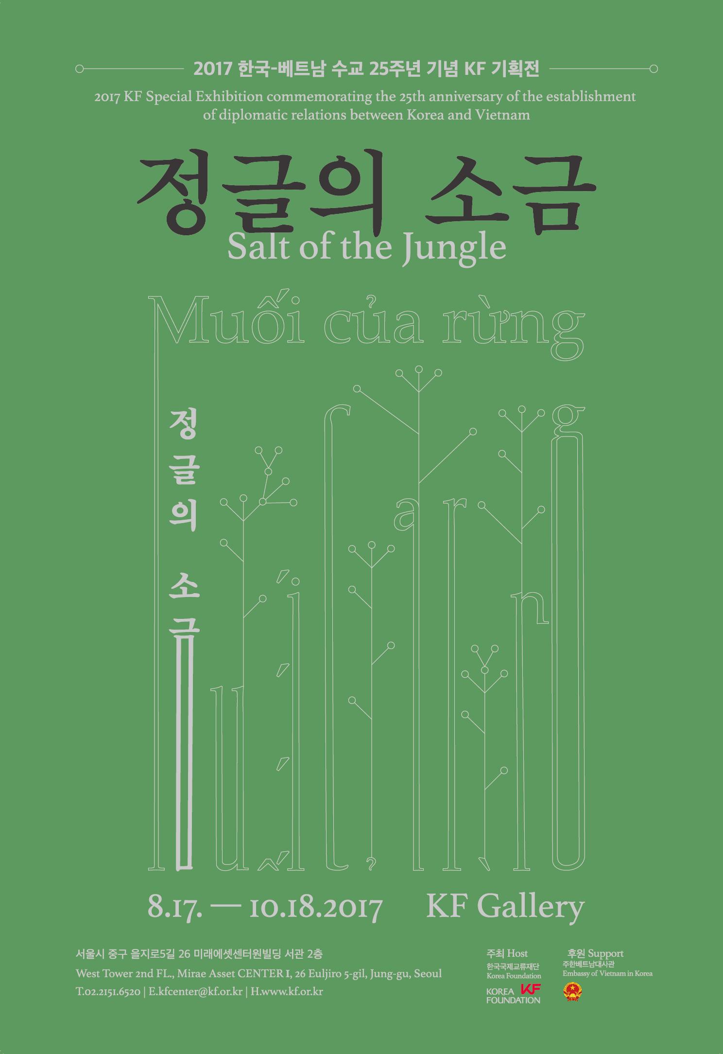 Poster_Salt of the jungle-01.jpg