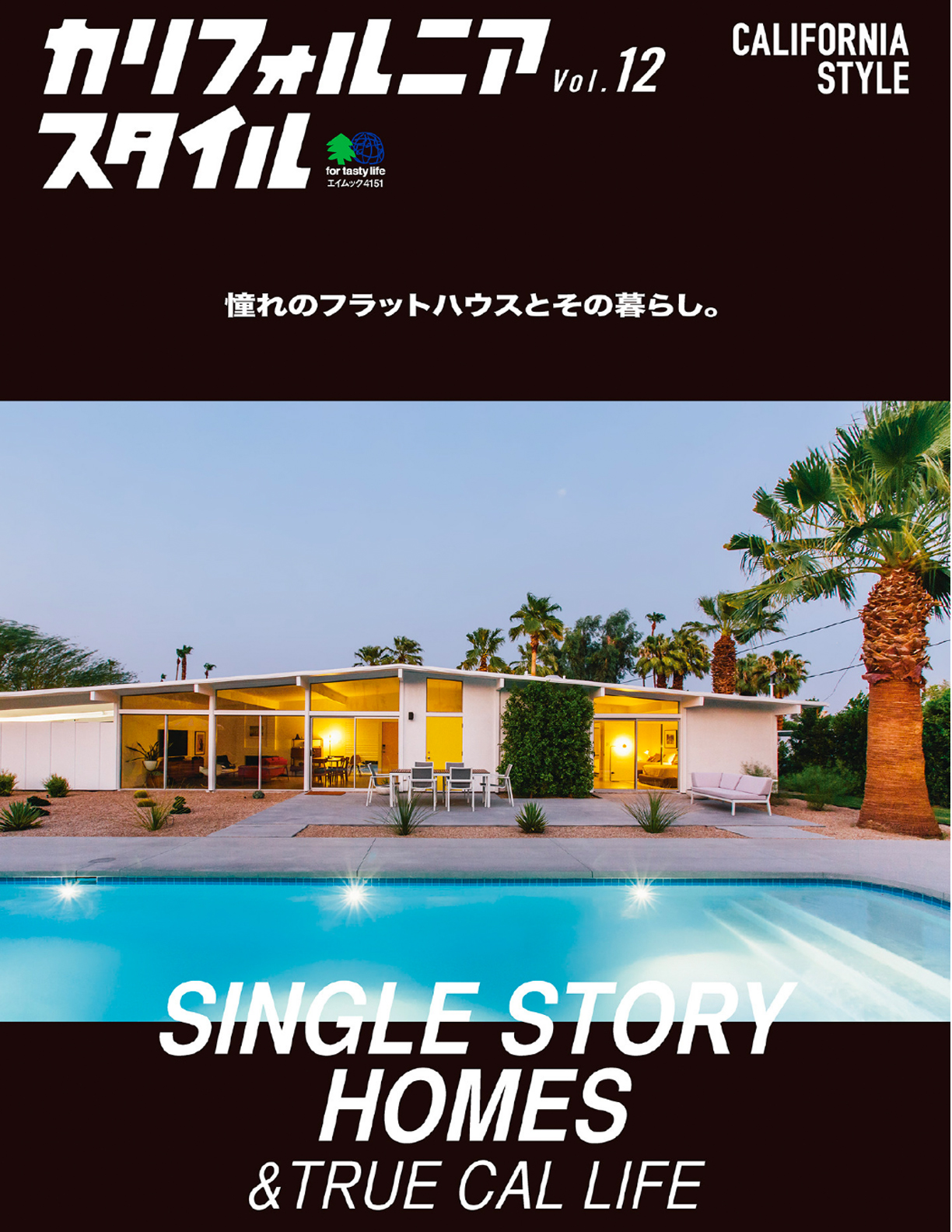 CA STYLE | OCTOBER 2018  Japanese Edition: Single Story Homes & True Cal Life.
