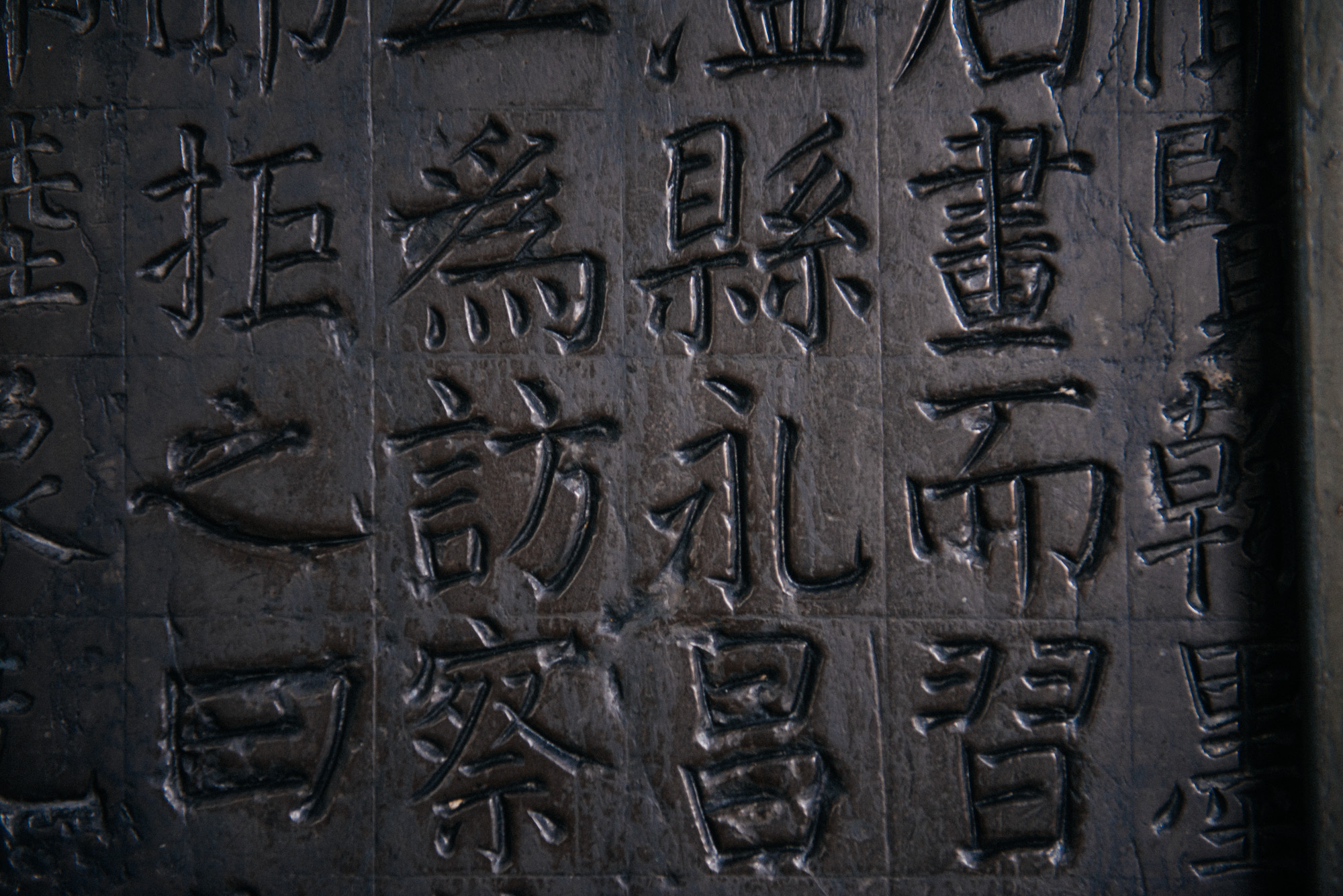 For those who can't read Chinese, it starts getting repetitive looking at so many stones, but for those who can, it's a treasure. In room six there are steles with the calligraphy of emperors Kangxi and Lin Zexu themselves. As I don't read Chinese, I'm not sure which text this picture is from, but it is from that same room.