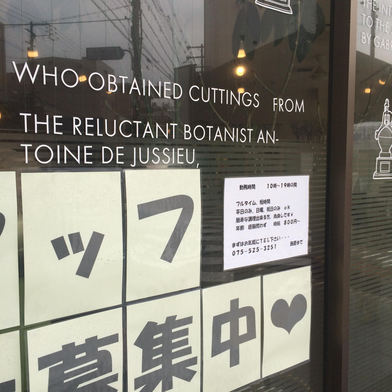 Lost in translation - Kyoto