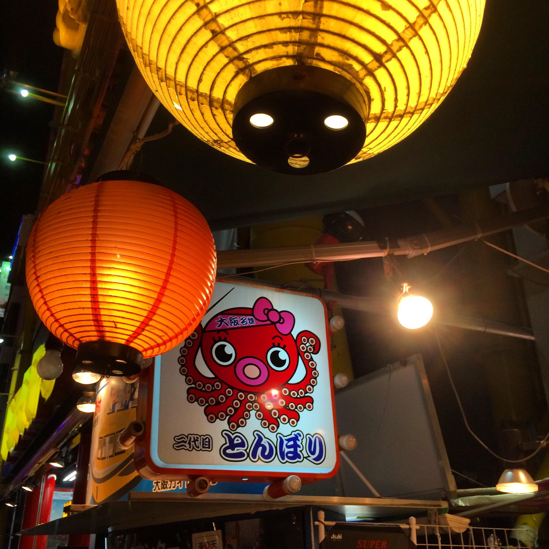 Riverside in Soemon-cho, Osaka