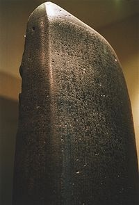 "PHOTO: The Code of Hammurabi preserved on a stone ""stele.""  Source: wikipedia.org (accessed Aug. 29, 2013)"
