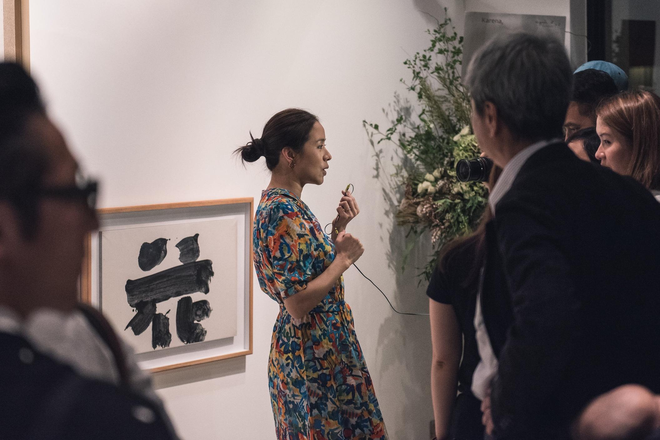 日本書法大師井上有一「花」展