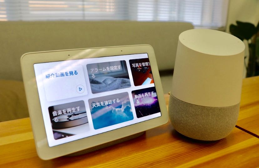 Google Nest HubとGoogle Home