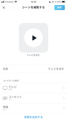 iOS の画像 (35).png