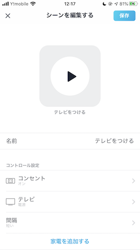 iOS の画像 (38).png