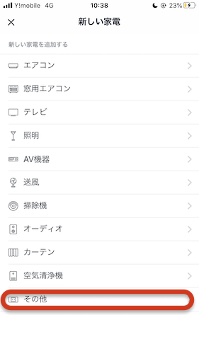 iOS の画像 (1).png