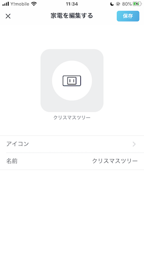 iOS の画像 (8).png