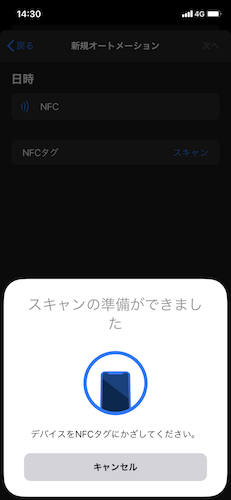 iOS の画像 (43).png