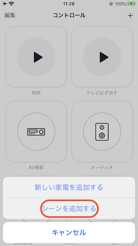 iOS の画像 (56).png