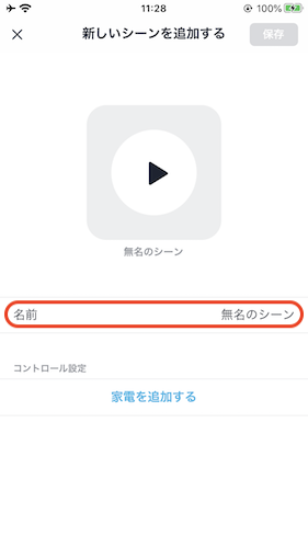 iOS の画像 (57).png