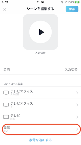 iOS の画像 (59).png