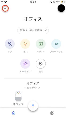 グーグル ホーム アプリ