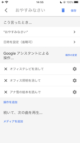 iOS の画像 (2).png