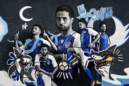 Repositioning Saudi-Arabian football club Al-Hilal. - Nike Football & Sun Sands Sports