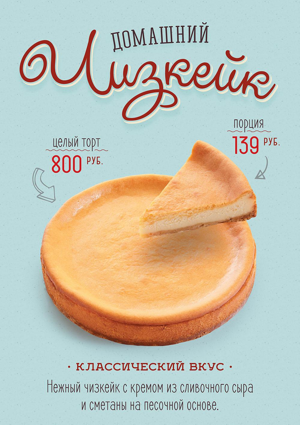 cheesecake A4 final.jpg