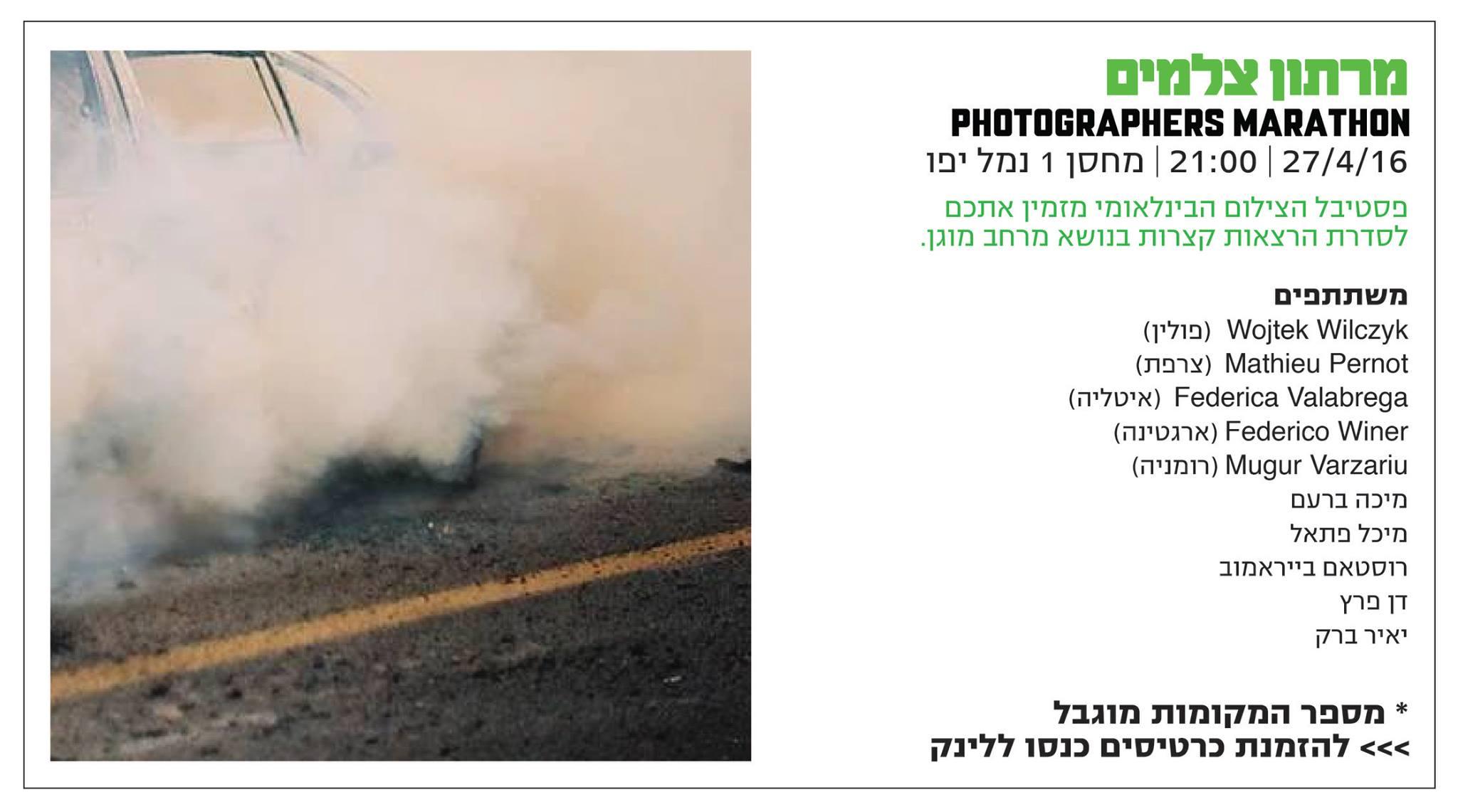 International Photography Festival Tel Aviv 2016, Federico Winer's Ultradistancia Photographer Marathon invitation card