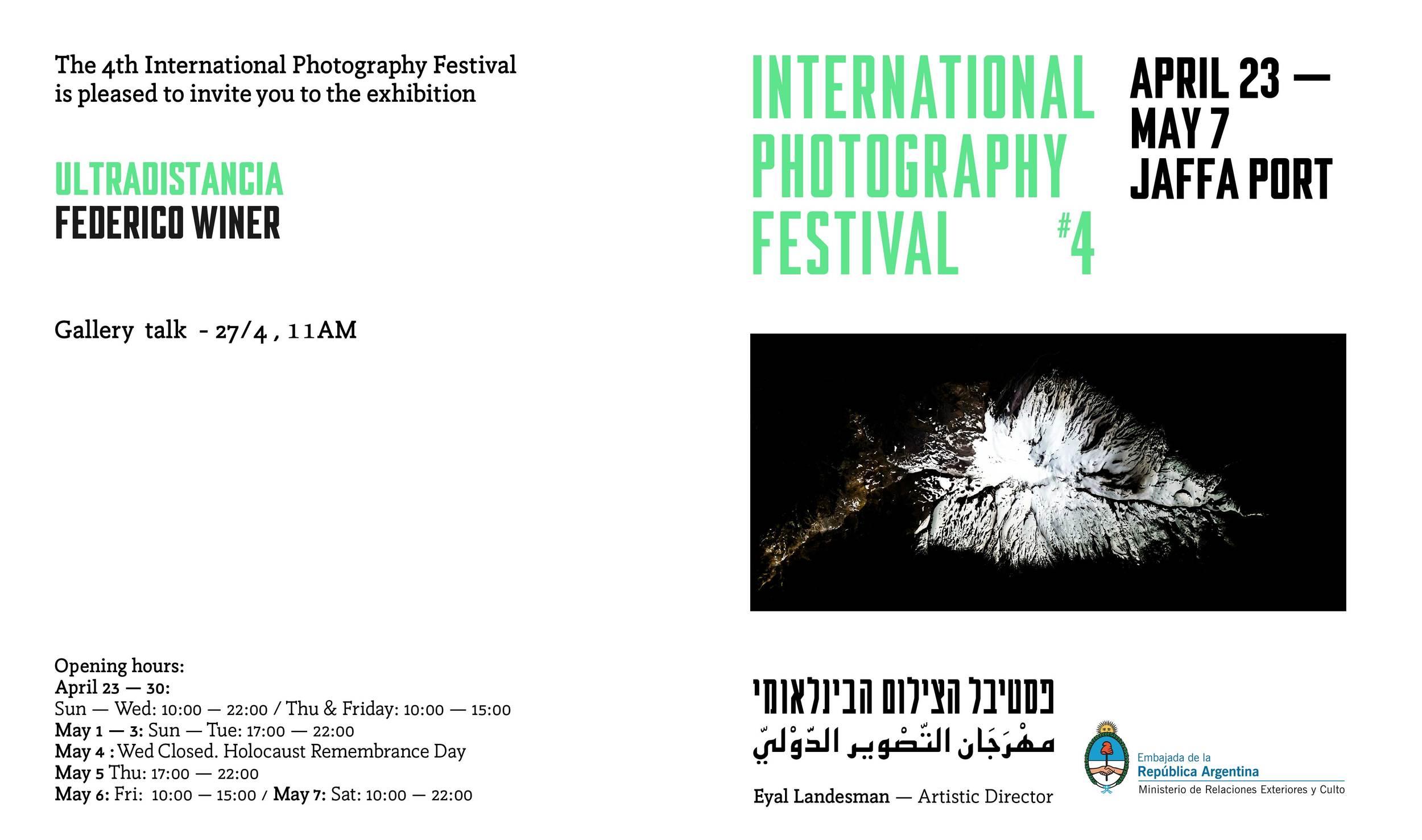 International Photography Festival Tel Aviv 2016, Federico Winer's Ultradistancia Gallery Talk invitation card