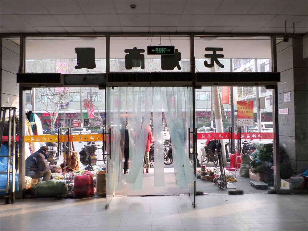 2015-04-13_Shanghai_02.jpg