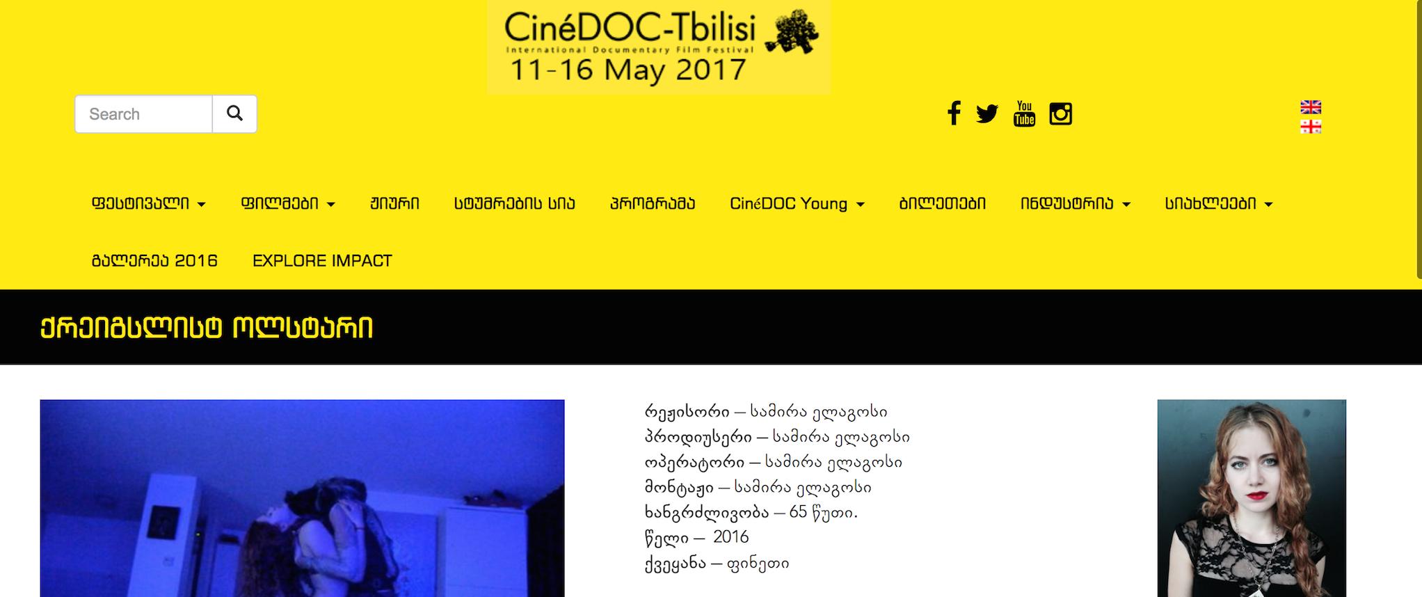 Craigslist Allstars at CinéDOC-Tbilisi, 12 & 15.5
