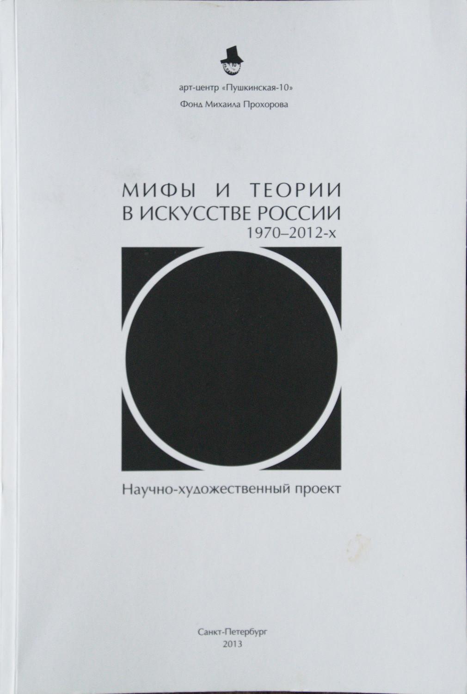 Мифы И Теории В Искусстве России 1970 – 2012-  х