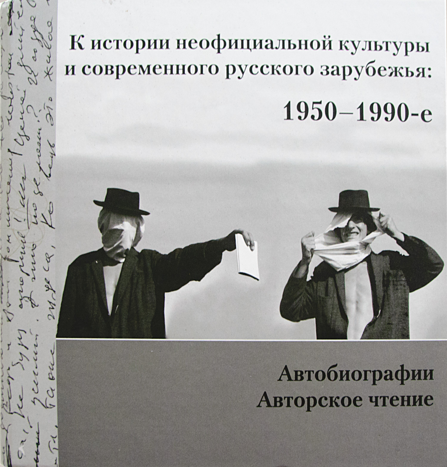 К истории неофициальной культуры и современного русского зарубежья: 1950 – 1990е: Ed.ВалиеваЮ. М.