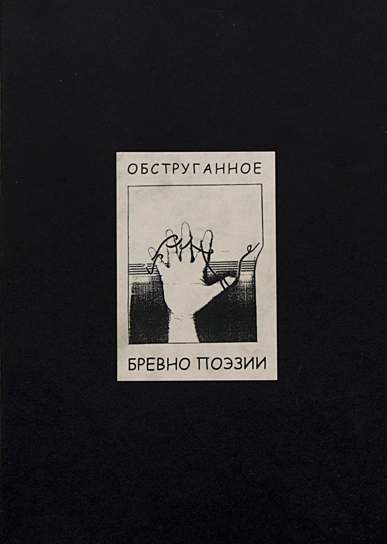 Обструганное бревно поэзии: Ры Никонова
