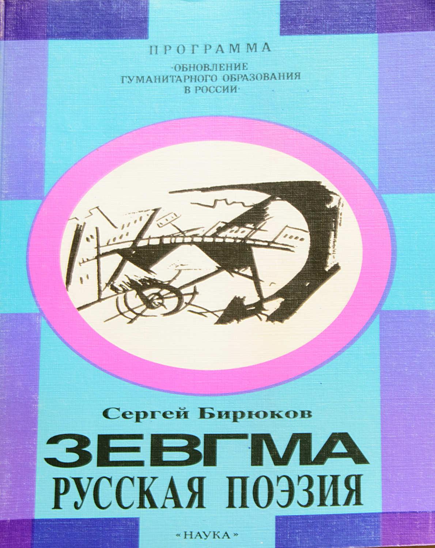 Зевгма: Русская поэзия: Сергей Бирюков