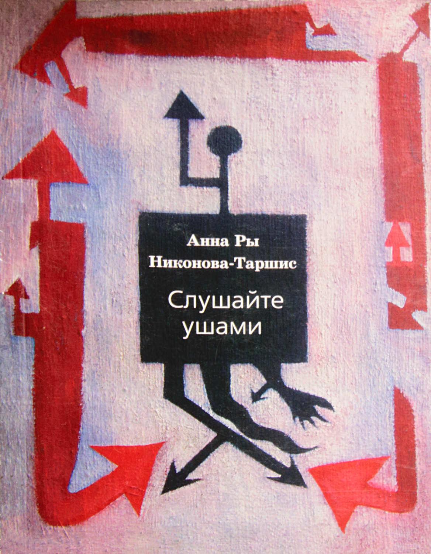 Слушайте ушами:  АннаРы Никонова-Таршис