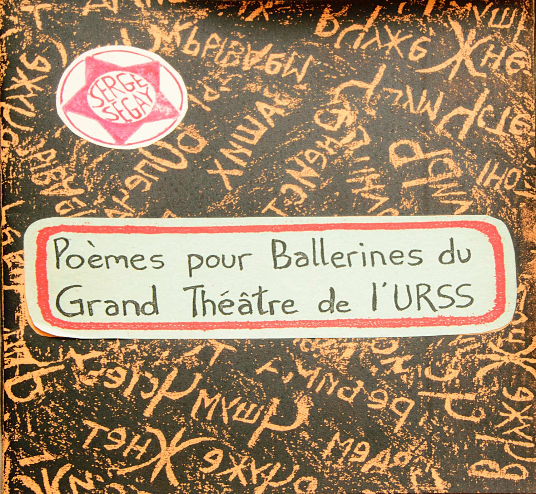 Poèmes pour Ballerines du Grand Théâtre de l'URSS  :  Serge Segay