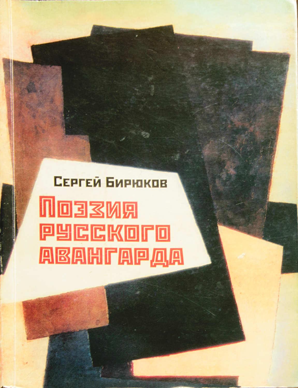 russian_avantgarde_poetry.jpg