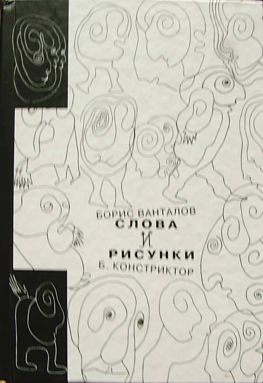 Слова и рисунки: Борис Ванталов, Борис Констриктор