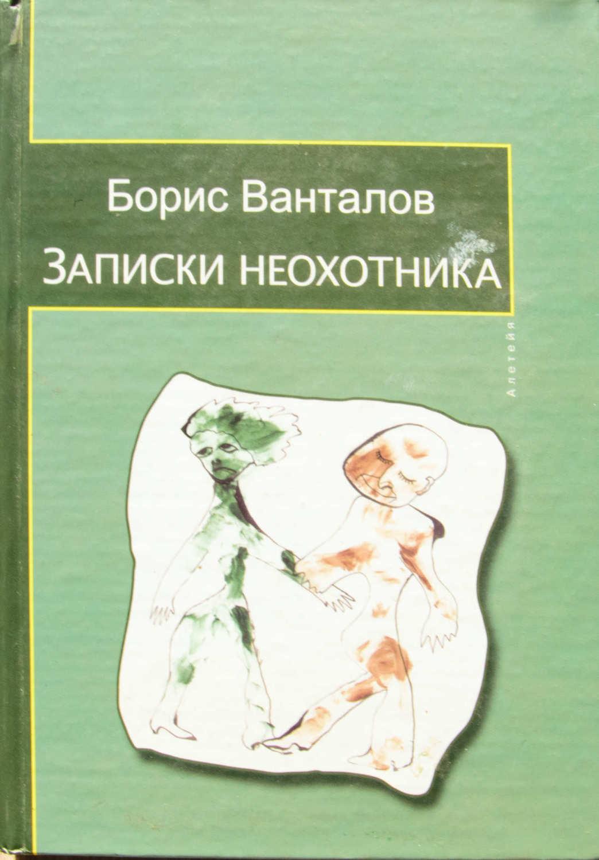 Записки неохотника: Борис Ванталов