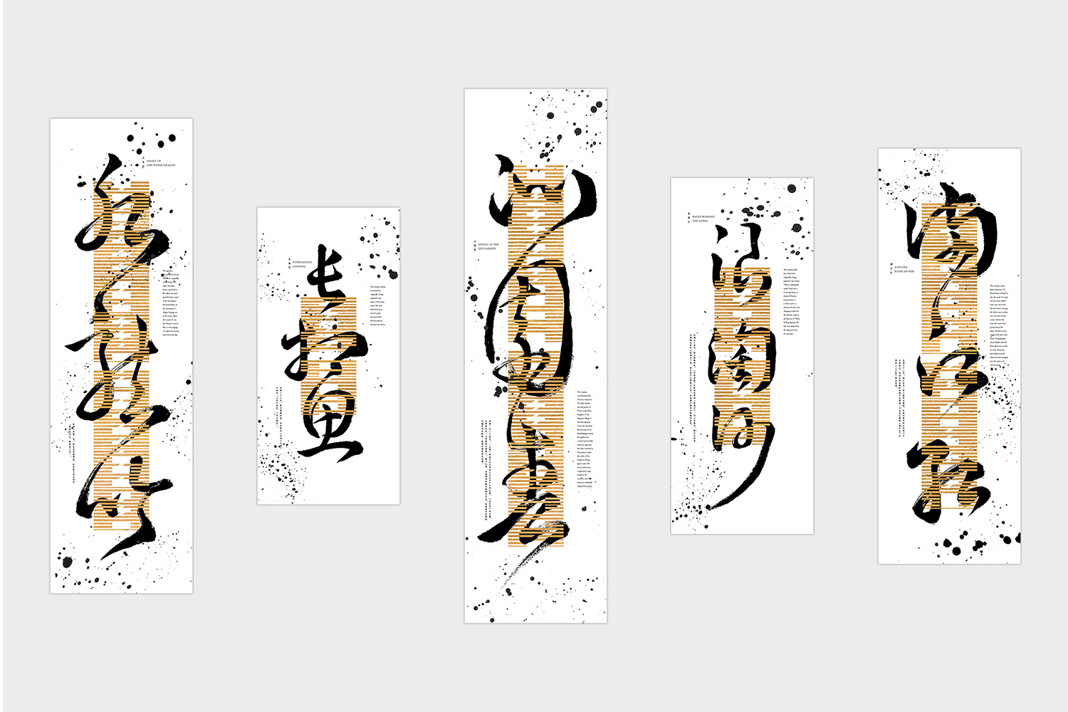 From left to right: 水龙吟 (Tune of the Water Dragon), 长相思 (Everlasting Longing), 沁园春 (Spring at the Qin Garden), 浪淘沙 (Tune of the Diviner), 满江红 (Wind Entering the Pine Woods)