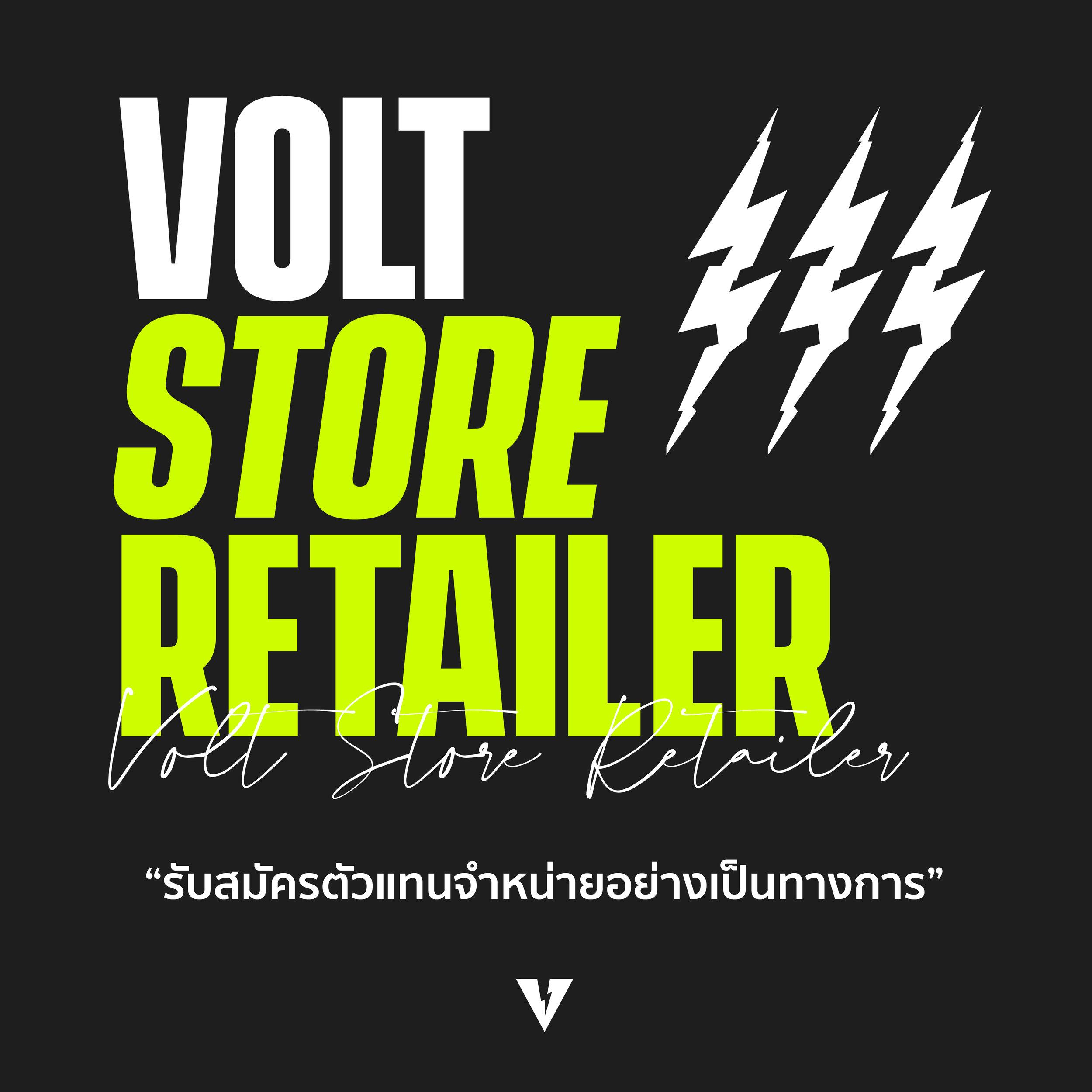 VoltStoreRetailer-02.jpg