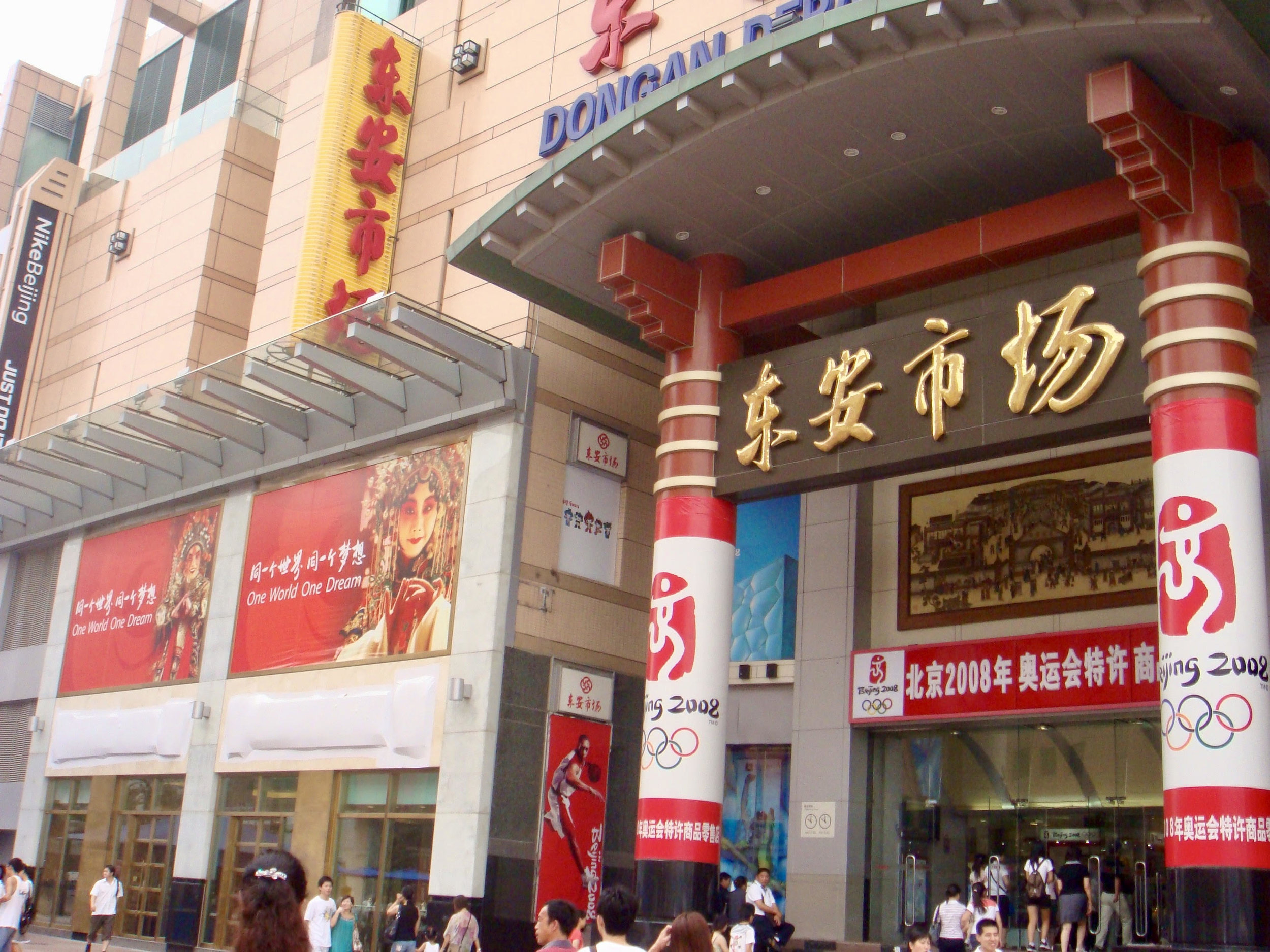 The Official store of the Beijing 2008 Olympic Games…all 3 floors of it!