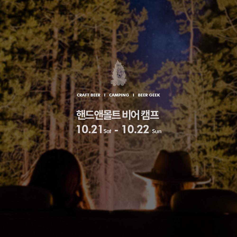 beer camp_1x1_Intro_night_170927.jpg